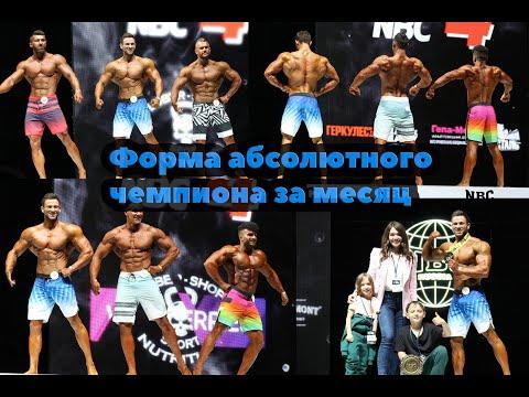 Форма абсолютного чемпиона за месяц- Тимур Панков
