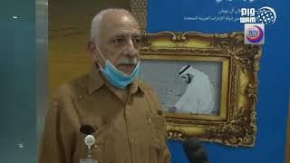 Emiratos Árabes Unidos envía ayuda a #Cuba para enfrentar la #Covid19
