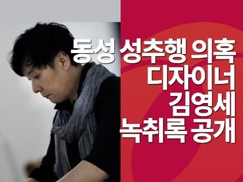 [단독]'동성 성추행 의혹' 김영세 당시 녹취록 보니