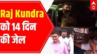 Raj Kundra sent to judicial custody: HC to hear businessman's bail plea on Wed - ABPNEWSTV