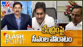 Flash Point : ''టీకా ఫైట్'' కేంద్రంపై సీఎంల పోరాటం || Murali Krishna TV9 - TV9