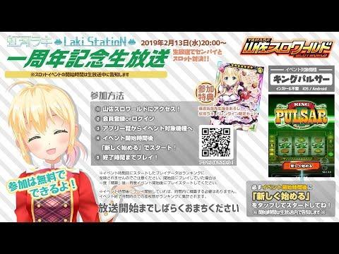 虹河ラキ一周年生放送!