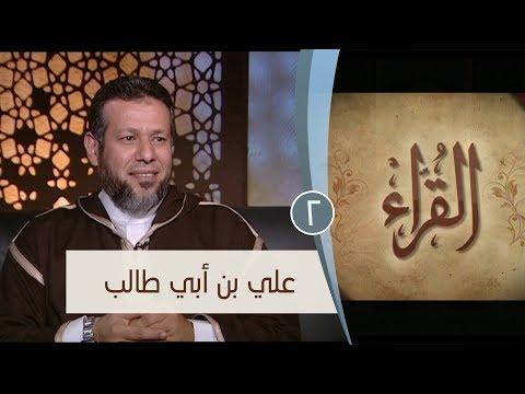 علي بن أبي طالب | ح2 | القراء | الشيخ أشرف عامر والشيخ