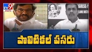 ఆనందయ్య మందు పై  Somireddy Vs Kakani - TV9 - TV9