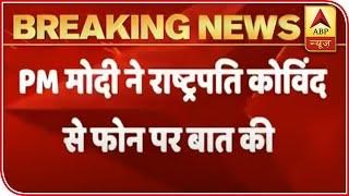 PM Modi briefs President Kovind on National and International matters - ABPNEWSTV