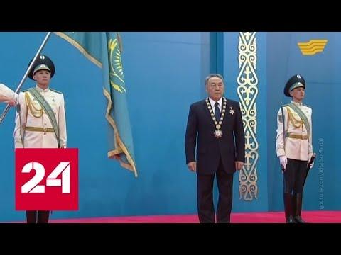Нурсултан Назарбаев отмечает 80-летний юбилей