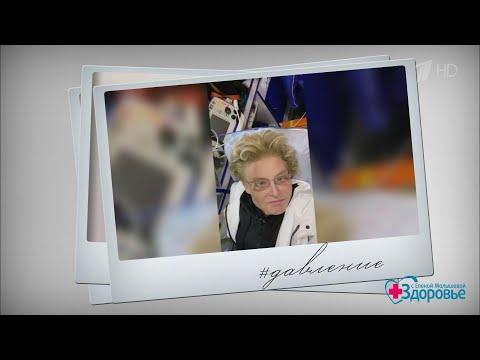 Гипертонический криз. Рекомендации Елены Малышевой. Здоровье.  10.11.2019 photo