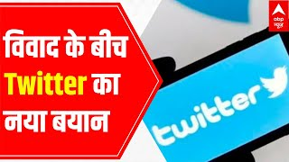 Complying by the rules, says Twitter post FIR against it - ABPNEWSTV