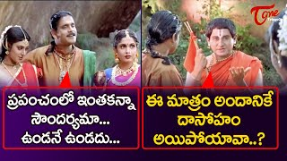 ప్రపంచంలో ఇంతకన్నా సౌందర్యమా.. ఉండనే ఉండదు | Annamayya Movie Scenes | Teluguone - TELUGUONE