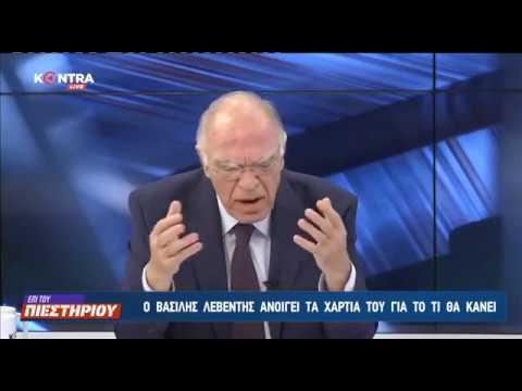 Β. Λεβέντης / Kontra Channel / 12-7-2018
