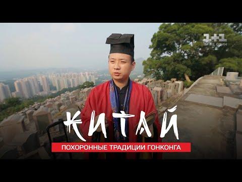 ГОНКОНГ: Похоронные традиции и улица предсказателей. Китай. Мир наизнанку 11 сезон 14 серия