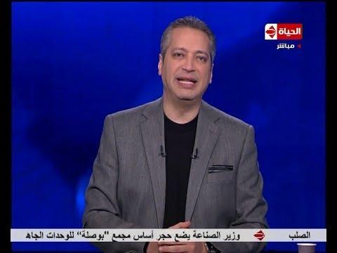 برنامج الحياة اليوم مع تامر أمين - حلقة السبت 13-1-2018 - Al Hayah Al Youm