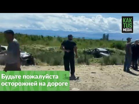 На трассе Бишкек - Чолпон-Ата произошло жуткое ДТП. Видео