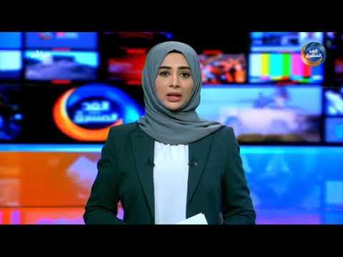 موجز أخبار الثانية مساءً | مسام ينزع أكثر من 2000 لغم في مديرية موزع بمحافظة تعز (23 أكتوبر)