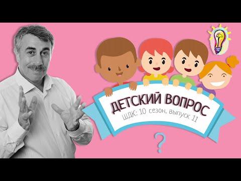 «Детский вопрос» (10 сезон 11 выпуск) - Доктор Комаровский