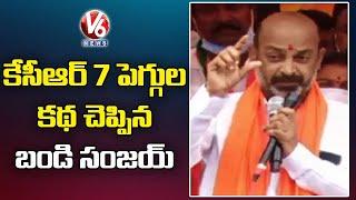 BJP Chief Bandi Sanjay Funny Comments On CM KCR Pegs   V6 News - V6NEWSTELUGU
