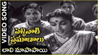 Pellinati Pramanalu Movie Songs | Lali Maapapayi |  ANR | Jamuna | Telugu Old Hit Songs - RAJSHRITELUGU