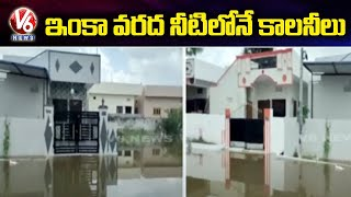Colonies In Hyderabad Still In Flood Water   V6 News - V6NEWSTELUGU