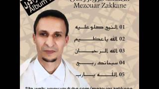 album amdah el asri