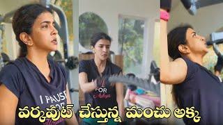 Actress Manchu Lakshmi Workout Video | వర్కవుట్ చేస్తున్న మంచు అక్క | IG Telugu - IGTELUGU