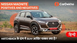 നിസ്സാൻ മാഗ്നൈറ്റ് positives & negatives in ഹിന്ദി | ഹാച്ച്ബാക്ക് के दाम में suv! ये कैसे? 😱
