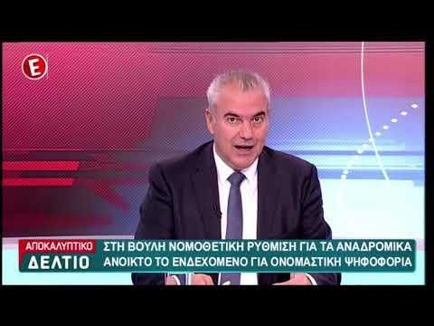 Μάριος Γεωργιάδης στο Αποκαλυπτικό Δελτίο (Νέο 'Εψιλον, 8-11-2018)