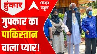 What is going to happen in PM Modi's meet over Kashmir? | Hoonkar(22.06.2021) - ABPNEWSTV