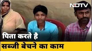 रोहतास के हिमांशु ने किया Bihar Board की 10वीं की परीक्षा में किया टॉप - NDTVINDIA