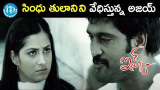 Ajay hurts Sindhu Tolani | Ishq Telugu Movie Scenes | Nithiin | Nithya Menon | iDream Movies - IDREAMMOVIES