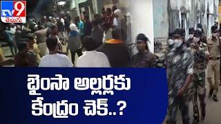 Nirmal : బైంసాలో పోలీసుల కవాతు - TV9 - TV9