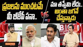 TV5 Murthy Straight Question to BJP Leader Parthasarathy | Polavaram Project | YS Jagan | TV5 News - TV5NEWSSPECIAL