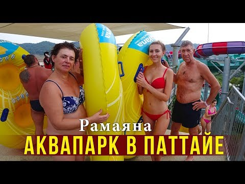 Родители в Аквапарке Рамаяна в Паттайе — Папа на Горках, Эмоции Мамы