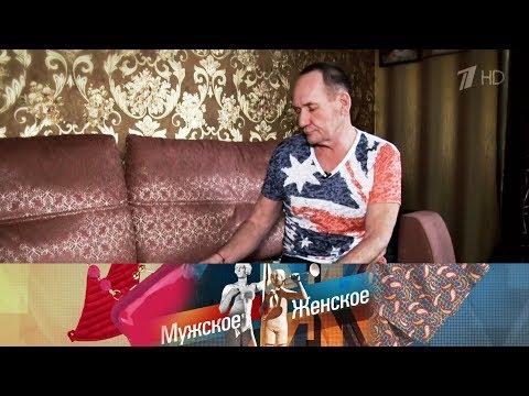 Сынок, я жив! Мужское / Женское. Выпуск от 28.02.2020