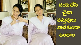 Kangana Ranaut ANGRY On China, REQUESTS Indians Not To BUY China Products - RAJSHRITELUGU