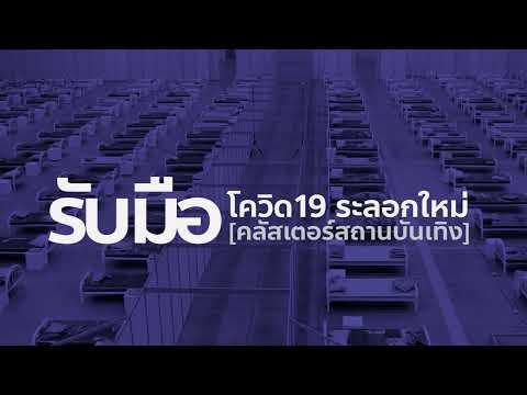 ความพร้อมประเทศไทย-รับมือโควิด
