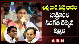 YS Sharmila Serious on CM KCR and KTR || చిన్న దొర,పెద్ద దొరల బాత్రూం ల సంగతి చెప్పిన షర్మిల || ABN - ABNTELUGUTV