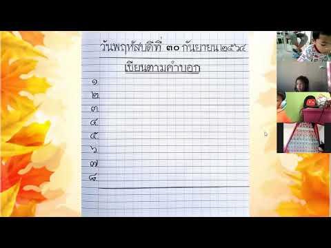 ภาษาไทย-๓๐-ก-ย--๖๔-คำศัพท์ชุดท