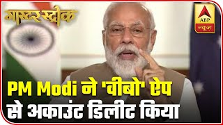 PM Modi removes his account on Chinese app 'Weibo' | Master Stroke - ABPNEWSTV
