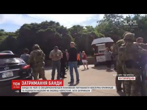 На Житомирщині СБУ затримала банду, яка планувала підірвати стратегічний об'єкт