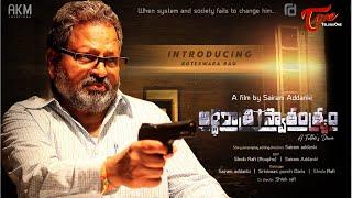 అర్ధరాత్రి స్వాతంత్ర్యం..| Latest Telugu Short Film 2020 | by Sriram Addanki | TeluguOne - TELUGUONE