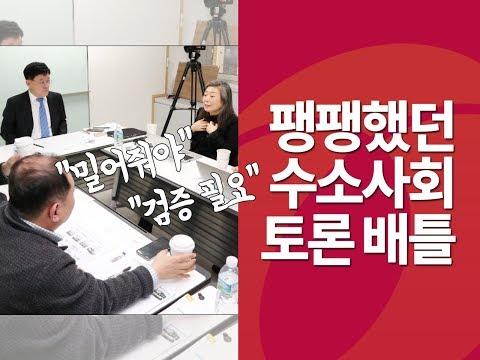 [수소사회 토론배틀]'한국 수소사회·경제 로드맵 진단' 토론회