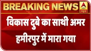 Big development in Kanpur encounter case - ABPNEWSTV