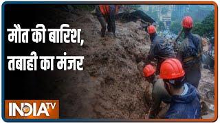 Maharashtra में बाढ़, लैंडस्लाइड से 113 लोगों की मौत, 50 जख्मी, कई लापता - INDIATV