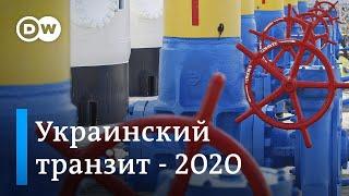 Риски Газпрома: немецкие