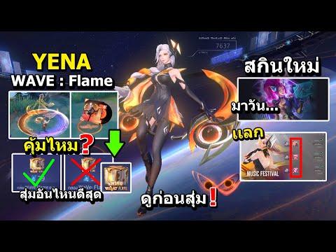 RoV-สกินใหม่-WAVE-:-Flame-Yena