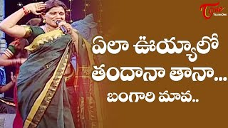 Yela Uyyalo Tandana Tana Song | Daruvu Telangana Folk Songs | TeluguOne - TELUGUONE