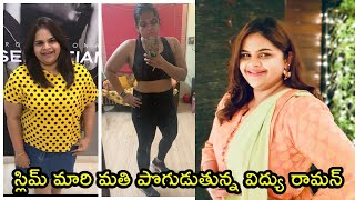 Actress Vidyu Raman Unbelievable Transformation | Vidyu Raman Weight Loss Secret - RAJSHRITELUGU