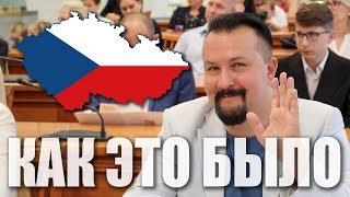 Как это было! Присяга на верность Чешской Республике! Praha Vlog 196