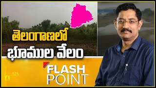 Flash Point : తెలంగాణాలో భూముల వేలం - TV9 - TV9