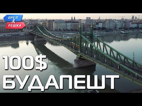 100$. Будапешт. Орёл и Решка. Ивлеева VS Бедняков